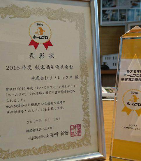 顧客満足優良会社として表彰されました!