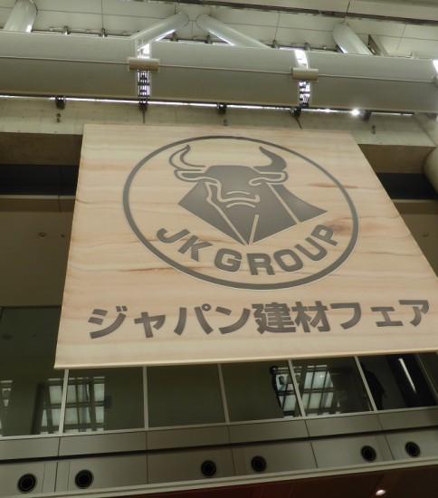 ジャパン建材フェアに行ってきました。その②