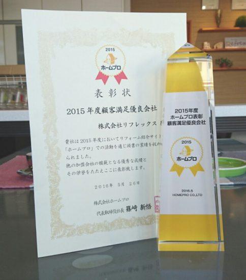 ホームプロ表彰式<顧客満足度優良会社>