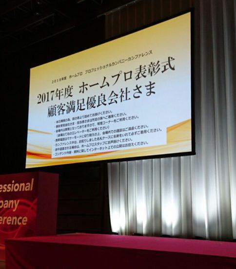 顧客満足度優良会社の表彰式に参加してまいりました!