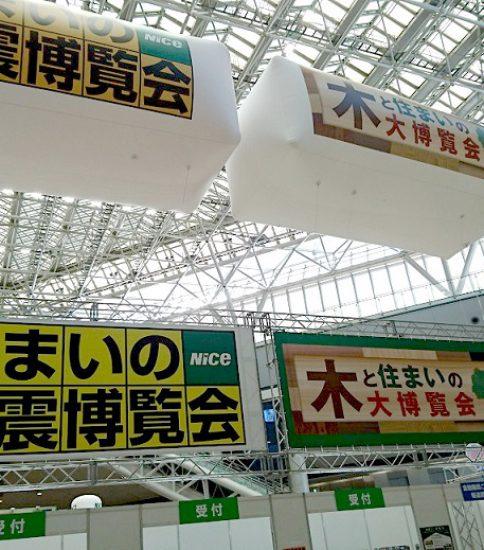 住まいの耐震博覧会に行ってきました