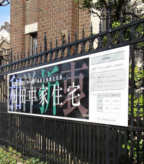 建築物探訪シリーズ ①旧田中家住宅