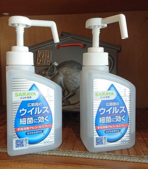 新型コロナウイルス感染拡大防止について